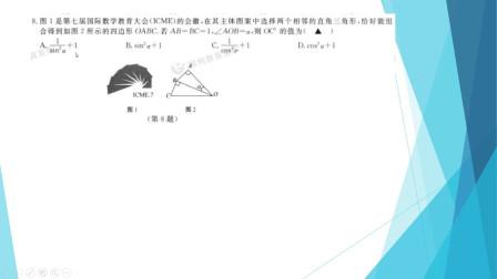 2021温州中考题第8题求会徽中的相关问题