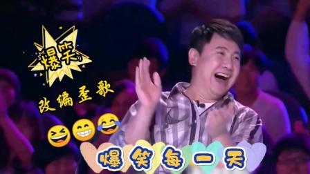 爆笑改编歌曲:快乐搞笑,唱的太有才了,笑点十足