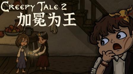 妹妹被妖怪抓走啦丨Creepy Tale 2 试玩