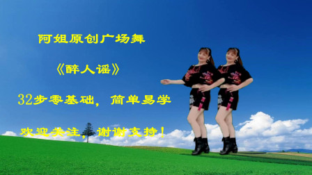 广场舞《醉人谣》爆火网络,歌曲好听,舞步简单易学