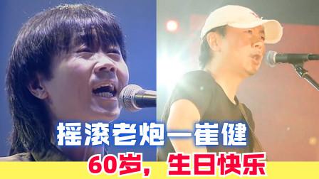 35年前崔健《一无所有》,粗犷豪放的一吼,开启了中国摇滚的时代