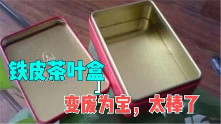 家里有铁皮茶叶盒的,赶紧找出来,3大用法太妙了,看完回家找找