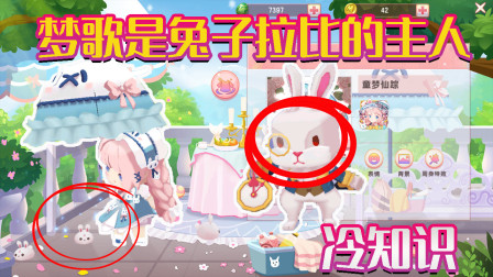 """迷你世界冷知识:兔子先生拉比的""""主人""""是梦歌,爱丽丝被抛弃了"""