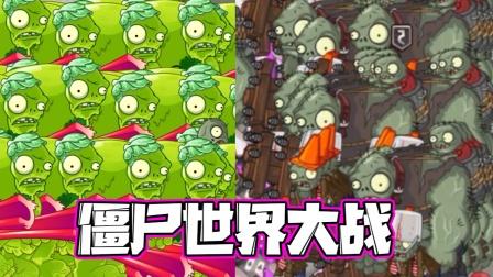 植物大战僵尸:僵尸世界大战!超强压迫感!大嘴:僵尸YYDS!