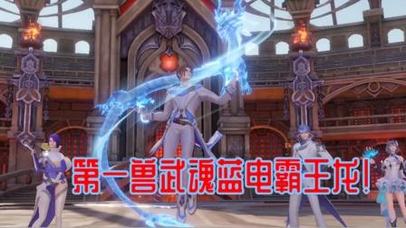斗罗大陆魂师对决:第一兽武魂蓝电霸王龙,竟然也会失败?