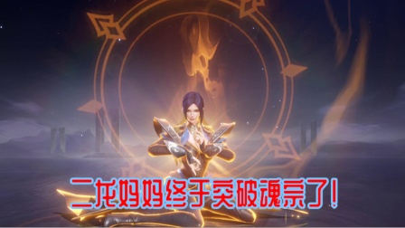 斗罗大陆魂师对决:二龙妈妈终于突破魂宗了,火龙魂技太帅了!
