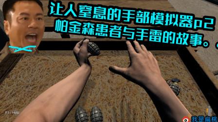 扁桃快乐多人手部模拟器ep3