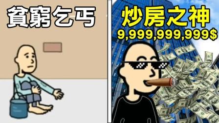 【乞丐模拟器3】可以开始炒房地产赚大钱了!  养乞丐3 #3