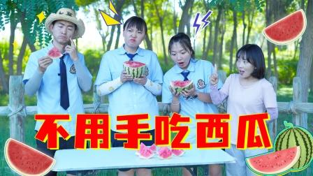 挑战不用手吃西瓜,没想学生用最简单的办法吃完,真聪明
