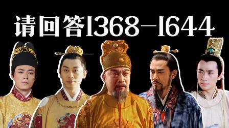 明朝帝王对话:明朝16帝说奥运,大明霸气!