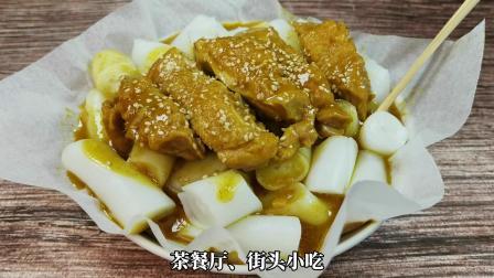 茶餐厅咖喱汁猪肠粉!街头风味十足的咖喱鸡汁肠粉