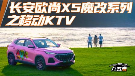 长安欧尚X5魔改系列:移动KTV | 赢得女神欢心