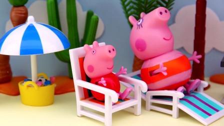 小猪佩奇去沙滩玩耍