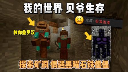 我的世界贝爷生存:探索矿洞遇到黑曜石铁傀儡了!