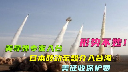 形势不妙!美导弹专家入台,日本鼓动东盟介入台海,美征收保护费