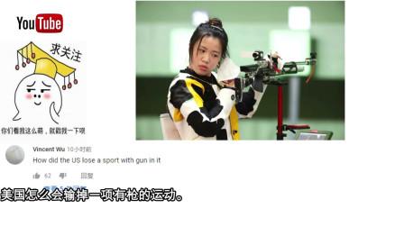老外看奥运:东京奥运最先响起的国歌是中国的,老外:美国怎么输掉一项有枪的运动