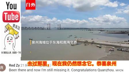 老外看中国:福建泉州被联合国教科文组织列为世界遗产,引发各国网友热议