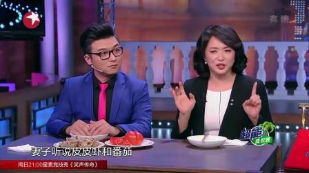 金星秀:皮皮虾加西红柿,沈南一脸懵,这吃了不会中毒?
