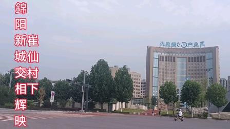 站在崔仙看錦阳新城