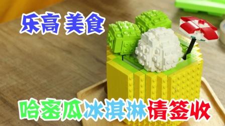 乐高玩具:一份哈密瓜冰淇淋请签收,能冻哭自己的冰淇淋饮品