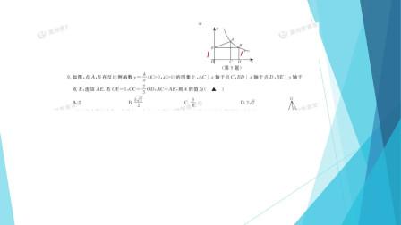 2021年温州地区中考题第9题详细讲解