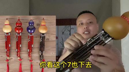 加键葫芦丝高音1和中音7怎么吹,吹熟练之后可以把中音7做保留指