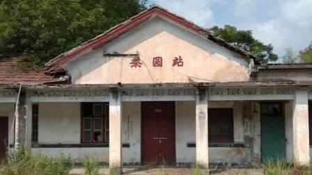 老娄邵铁路茶园火车站,2021,8,4