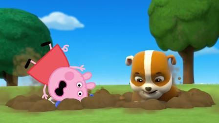小猪佩奇和汪汪队立大功小砾挖洞比赛