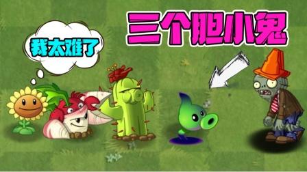 植物大战僵尸:PVZ里最胆小的植物!金卡大佬也在其中!