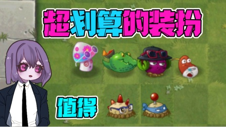 植物大战僵尸:PVZ最划算最值得入手的装扮!魅惑菇的简直绝了