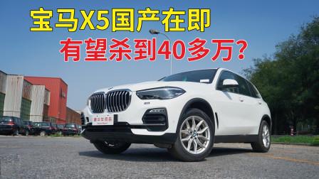 宝马X5国产在即,有望杀到40多万?你还会买奔驰GLE和奥迪Q7吗?