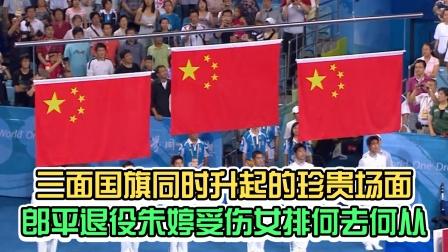 珍贵名场面,奥运三面国旗同时升起,以后再也不会有了!迅速收藏