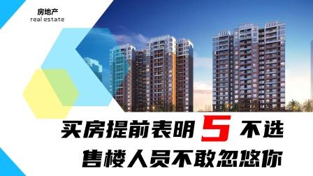 买房提前表明5不选,售楼人员不敢忽悠你