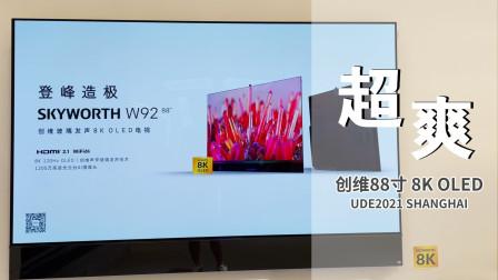 UDE2021:创维W81 Pro惊艳亮相,还把汽车开上了展台