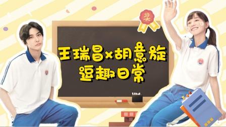 """《上游》全糖限定:""""心动一夏""""CP的逗趣日常!"""