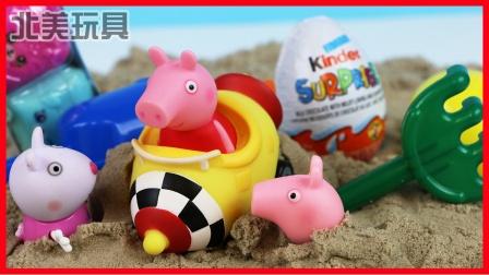 小猪佩奇玩沙子发现玩具蛋玩具