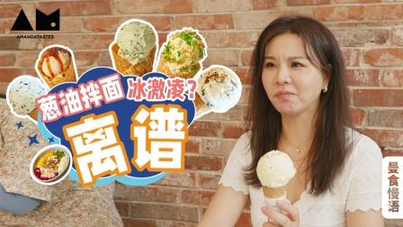 【曼食慢语】冰淇淋圈已经内卷成这样了?!我不理解但大为震惊