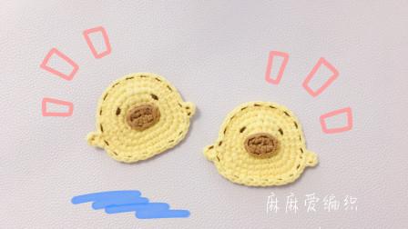 小鸡胖胖零基础钩针编织视频教程  麻麻爱编织