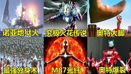 奥特史上最强的7个技能!威力非常强大,其中一个被列为禁术!