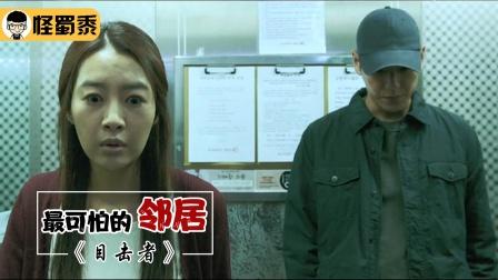 韩国小区发生多起命案,邻居为稳住房价,极力包庇凶手!韩国电影