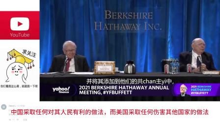 老外:中国市场到处是商机,股神巴菲特看好中国市场
