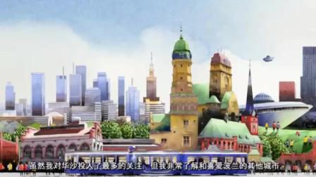 波兰城市的魔力