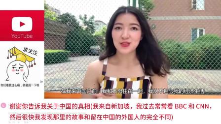 老外看中国:美女讲述中国生活,老外:恭喜你没被西方媒体欺骗