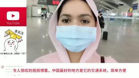 老外看中国!巴铁美女乘坐中国列车,老外:如果巴基斯坦有高铁多好