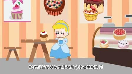 亲子动画:今天是灰姑娘最幸福的一天,大家纷纷赶来送惊喜