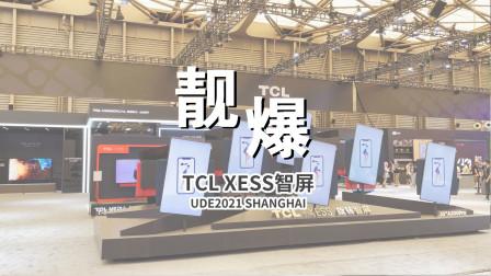 UDE2021:TCL XESS旋转屏靓爆全场,游戏智屏C9亮相