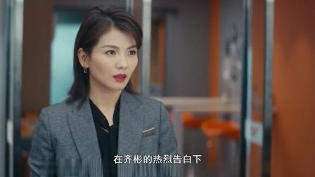《我是真的爱你》萧嫣退出职场只因怀上孩子