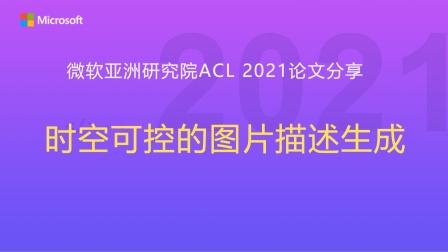 ACL 2021论文分享——时空可控的图片描述生成