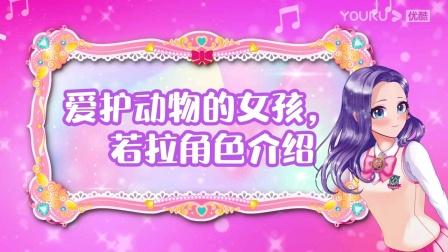 《小晨玩具乐园》小伶魔法世界3若拉角色介绍