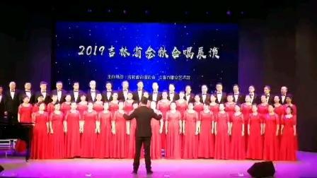 (美丽的草原我的家)无伴奏合唱,吉林大学鼎新合唱团
